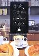 北欧 Coffee & Bread Guide コーヒーとパン好きのための北欧ガイド