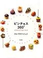 ピンチョス360° all about finger food