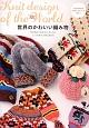 世界のかわいい編み物 世界各地で伝承され、作られたニットの歴史、特徴、編