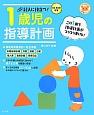 記入に役立つ! 1歳児の指導計画 この1冊で指導計画がスラスラ書ける!