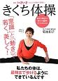 きくち体操 「意識」と「動き」で若く、美しく! 雑誌いきいきの大人気連載を書籍化!