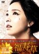 福寿草 DVD-BOX1