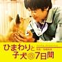 「ひまわりと子犬の7日間」オリジナル・サウンドトラック