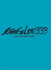 ヱヴァンゲリヲン新劇場版:Q EVANGELION:3.33 YOU CAN (NOT) REDO.[]