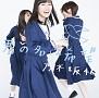 君の名は希望(Type-B)(DVD付)