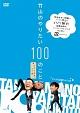 竹山のやりたい100のこと~ザキヤマ&河本のイジリ旅~ イジリ4 マイクロは寝ろよ!の巻