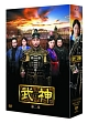 武神<ノーカット完全版>DVD-BOX 第二章