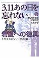 3.11 あの日を忘れない〜希望への復興ドキュメンタリー作品集〜(5)