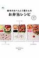麻布のおべんとう屋さんのお弁当レシピ