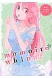 momoiro*whip 桃井sweetアンソロジー