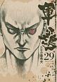 軍鶏 (29)