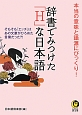 辞書でみつけた「H」な日本語 本当の意味と語源にびっくり! そもそも「エッチ」はあの文豪がひろめた言葉だった?