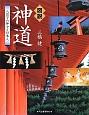 図説・神道 八百万の神々と日本人