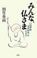 みんな、仏さま 白隠禅師「坐禅和讃」を生きる