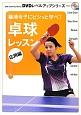 卓球レッスン 応用編 樋浦令子にビシッと学べ! DVDレベルアップシリーズ