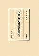 六朝政治社會史研究