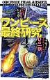 ワンピース最終研究 立ちふさがる世界三大勢力と黒ひげ海賊団の謎 (4)