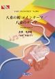 八重の桜 メインテーマ/八重のテーマ PIANO SOLO