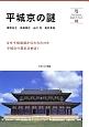 平城京の謎 なぜ平城遷都が行われたのか 平城京の都市計画は?