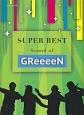 スーパーベスト Sound of GReeeeN 初級~中級