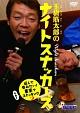 玉袋筋太郎のナイトスナッカーズ 近くで呑みたい!東京でスナッキング2