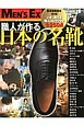 職人が作る 日本の名靴 MEN'S EX特別編集 最高級靴読本 番外編