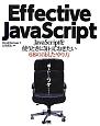 Effective Java Script JavaScriptを使うときに知っておきたい68