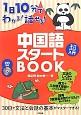 1日10分でわかる!話せる!中国語スタートBOOK 超入門