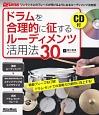ドラムを合理的に征するルーディメンツ活用法30 難敵フレーズを打破!ドラム・セットでの演奏力が劇的に向上する! リズム&ドラムマガジン CD付 ワンランク上のフレーズが叩けるようになるルーディメ