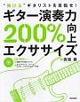 """ギター演奏力200%向上エクササイズ CD-ROM付 """"弾ける""""ギタリストを目指せ!"""