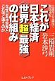 これが日本経済《世界「超」最強》の仕組み 良識派VS常識派で徹底分析 なぜ日本は世界とこれほ