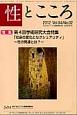性とこころ 4-2 特集:第4回学術研究大会特集「社会の変化とセクシュアリティ」 日本「性とこころ」関連問題学会誌
