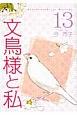 文鳥様と私 (13)