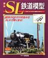 週刊 SL鉄道模型 Nゲージ ジオラマ製作マガジン(53)
