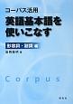 コーパス活用 英語基本語を使いこなす 形容詞・副詞編