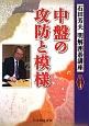 中盤の攻防と模様 石田芳夫 明解囲碁講座シリーズ4