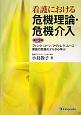 看護における危機理論・危機介入<改訂3版> フィンク/コーン/アグィレラ/ムース/家族の危機モ