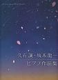 インストゥルメンタルサウンド 久石譲・坂本龍一 ピアノ作品集 初級~中級