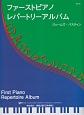 ファーストピアノ レパートリーアルバム<日本語版>