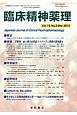臨床精神薬理 16-3 特集:思春期・成人期の自閉症スペクトラム障害の薬物療法