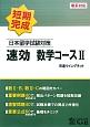 日本留学試験対策 速効 数学コース2 理系対応 短期完成