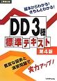 工事担任者 DD3種 標準テキスト<第4版> 基本からわかる!きちんとわかる!