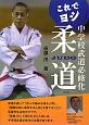 これでヨシ 中学校武道必修化柔道 柔道の心は強く正しく美しい