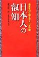 日本人の叡智 未来を切り開く先人たちの訓