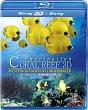 コーラルリーフ/海底神秘の世界 3D