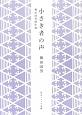 小さき者の声 柳田国男傑作選
