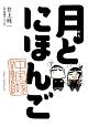月-ゆえ-とにほんご 中国嫁日本語学校日記