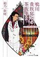 鴨川貴族邸宅の茶飯事【恋の花文、先斗町通二条送ル】 (2)