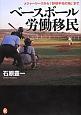ベースボール労働移民 メジャーリーグから「野球不毛の地」まで