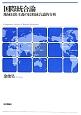 国際統合論 地域自決主義の比較統合論的分析